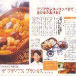 マドリード留学中に大学内の食堂で食べてカルチャーショックを経験。田舎育ちには白インゲン豆は、煮豆しか知らない。。スペインで白インゲン豆は肉や野菜、腸詰類と煮て食べるのか。。日本の鍋料理と同じ。。と帰国後は思い出の味、カルチャーショックの味として雑誌にも掲載されました。